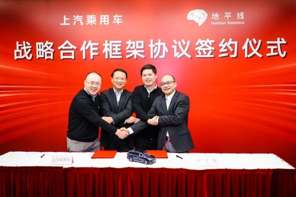 上海与地平线集团在上海签署战略合作框架协议
