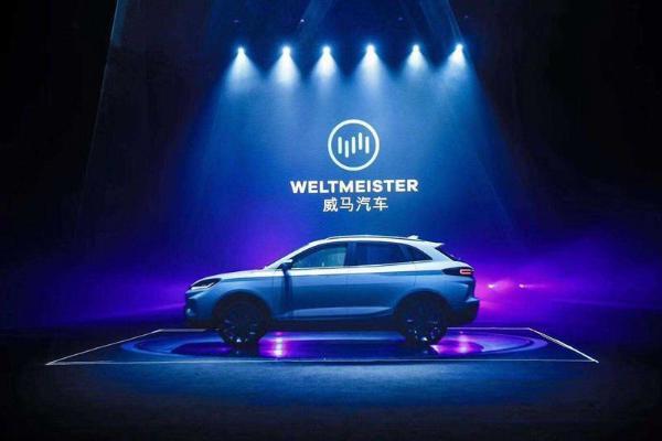 魏玛汽车将完成上市指导或成为科技创新板块第一款新能源汽车