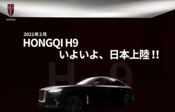 H9正式进入日本 从2.0T入门版41.7万元开始