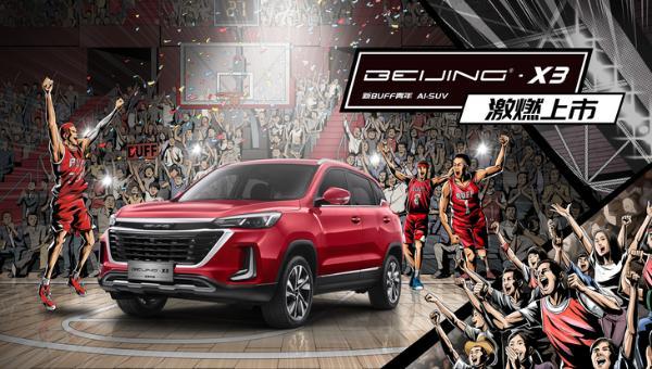 新京X3正式挂牌 售价599-879万元 定位一款小型SUV