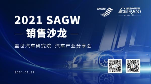 2021 SAGW销售沙龙——中国乘用车电气化市场及技术趋势分享