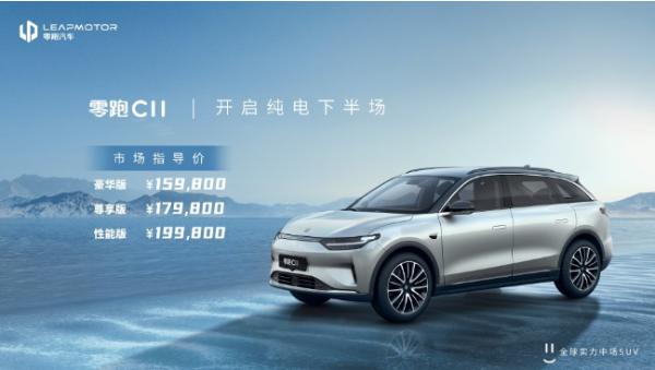 零跑汽车1月总订单5588台,C11首月预售订单3388台