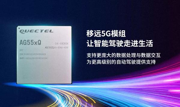 移动通信、高通、东软集团支持长城汽车打造首个量产5G车载无线终端