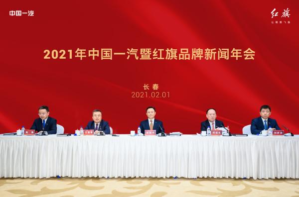 中国一汽暨红旗品牌召开2021年新闻年会