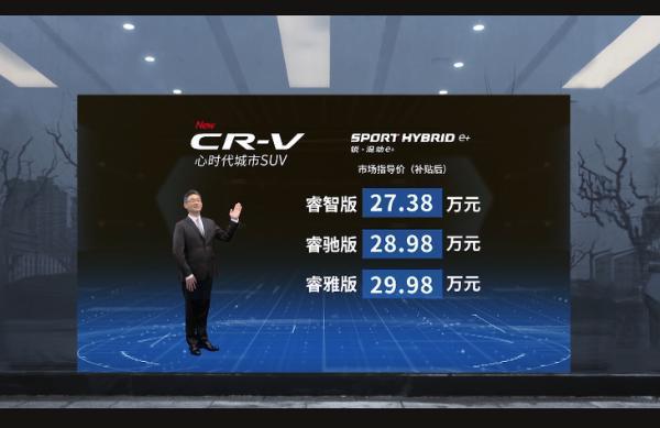 东风本田CR-V瑞混合动力E正式上市27.38万到100公里油耗只有1.1L