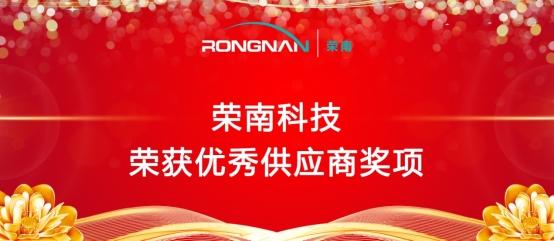 荣南科技获得客户认可 并获得优秀供应商奖