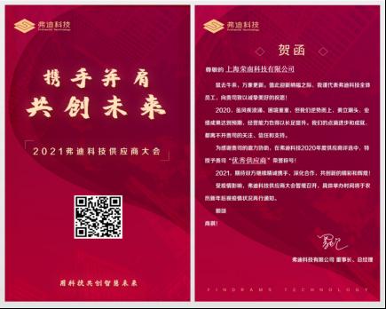 荣南科技得到客户认可 荣获优秀供应商奖项