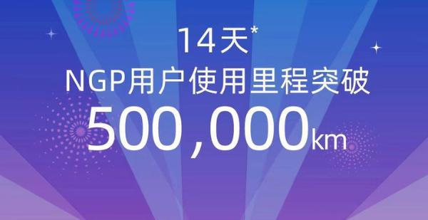 小鹏NGP功能使用50万公里的里程来支持自动导航辅助驾驶