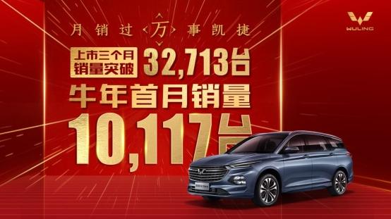 五菱凯捷1月份销量突破万辆 成为中国品牌MPV销量冠军