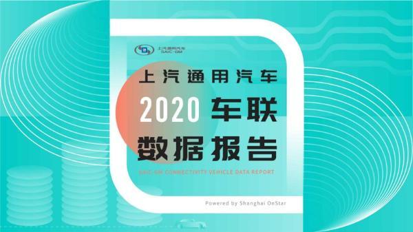 《2020年上汽通用汽车车联数据报告》正式发布