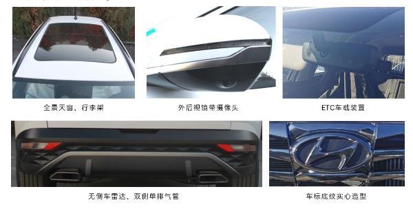 北京现代全新途胜L工信部申报图曝光 搭载1.5T发动机
