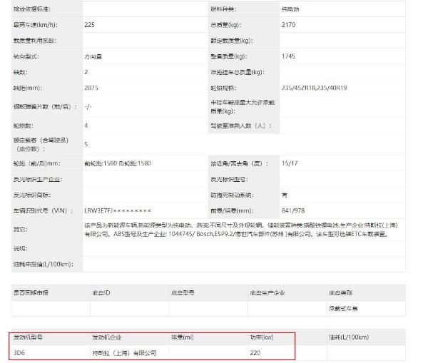 特斯拉新款model 3申报图曝光 电机参数提升