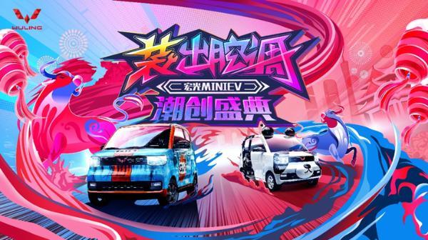宏光MINI EV 1月销量公布 持续热销 累计销量超15万辆