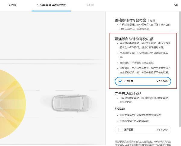 特斯拉再次上线EAP增强版辅助驾驶功能 价格3.2万元