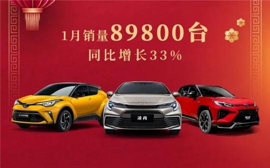 销量持续上升 广汽丰田稳步起步