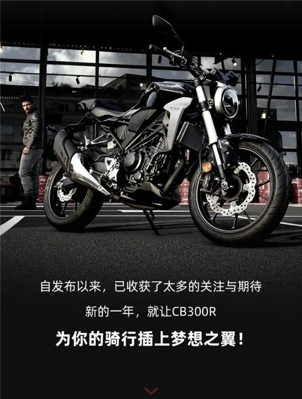本田将推出CB300R 预计售价4万左右
