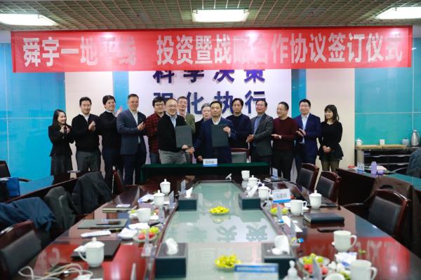 地平线赢得了虞舜集团的战略投资 并与虞舜凌志签署了战略合作协议