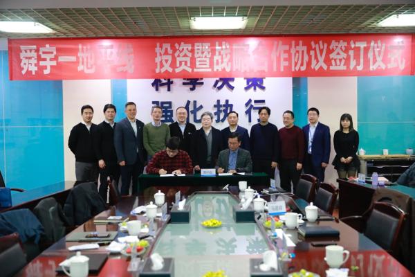 地平线获得舜宇集团战略投资,并与舜宇智领签署战略合作协议