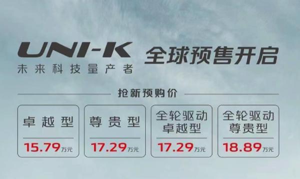 长安UNI-K正式开通预售预售价格区间15.79-18.89万