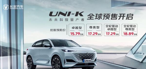 15.79万起 长安Uni-K正式开启预售