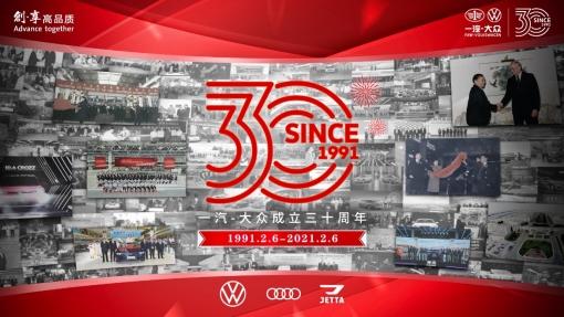 一汽大众成立30周年与改革、与时俱进