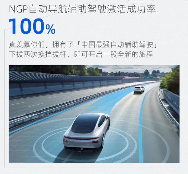 发布10天 小鹏P7最新OTA升级装车率突破97%