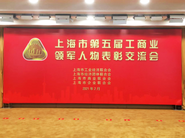 """泰伯汽车网创始人英一伦获""""第五届上海工商领袖"""""""