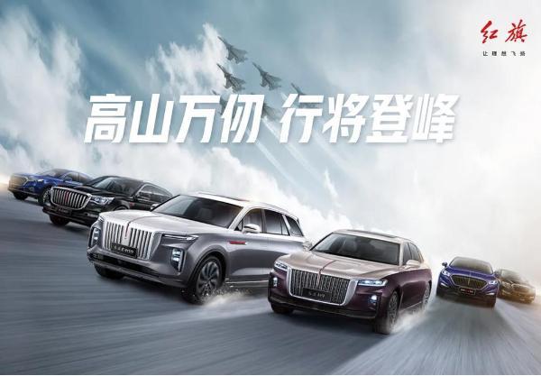 中国一汽1月份销售整车超42万辆 红旗品牌迈入月销3万辆俱乐部