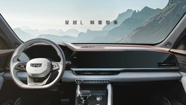 """吉利全新SUV KX11正式定名为""""星越L"""""""