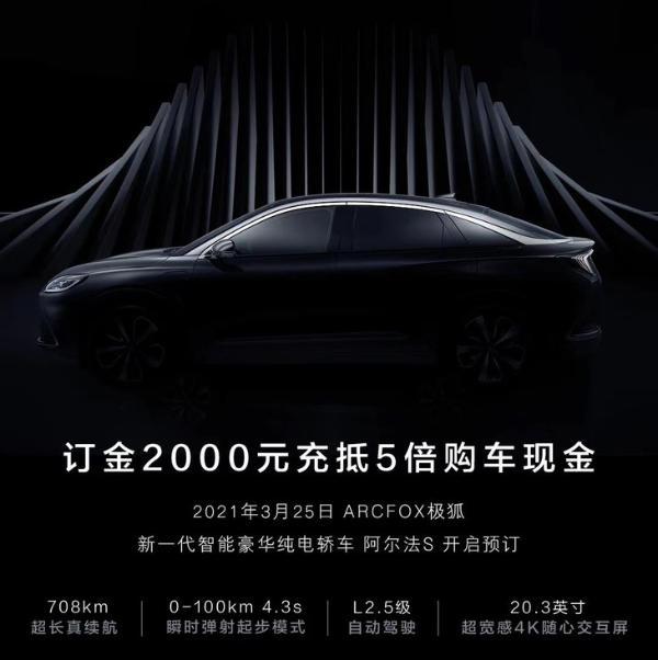 Alpha S正式预售 提供2种动力 3种续航选项