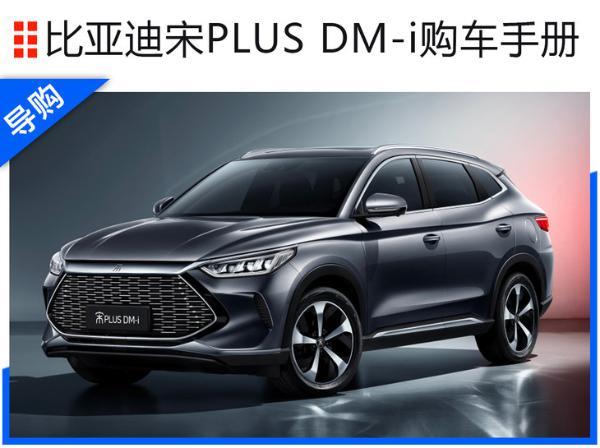 比亚迪宋PLUS DM-i购车手册110km旗舰车型性价比最高