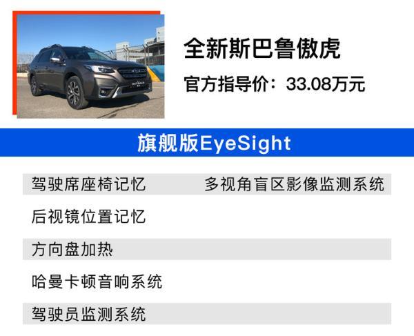 全新斯巴鲁傲虎购车手册:探享版EyeSight值得买