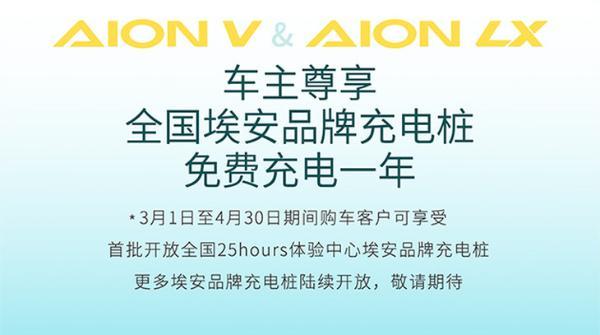 AION V/AION LX配置升级 购车即享免费充电服务