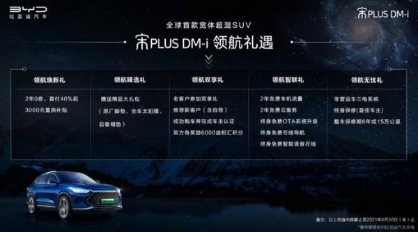 超混加持 宋PLUS DM-i上市引领新时代