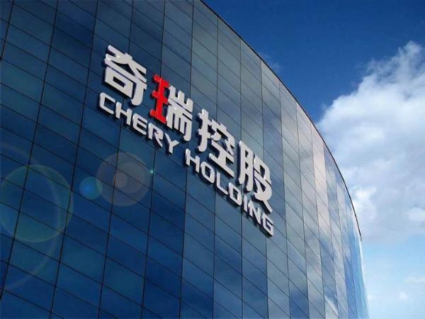 奇瑞集团2月份销量50778辆 同比增长144.9%