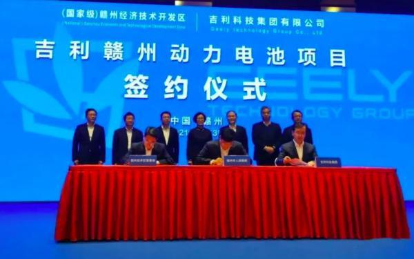 吉利投资300亿元在赣州建设动力电池项目