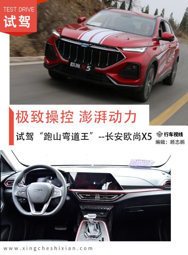 """极限控制与动力试驾""""跑山弯王""""——长安欧尚X5"""