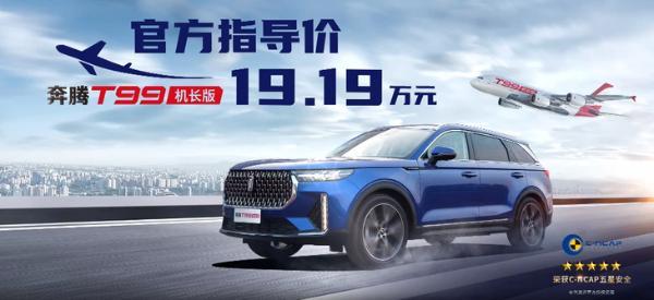 一汽奔腾T99队长版正式上市 售价19.19万 安全全面升级