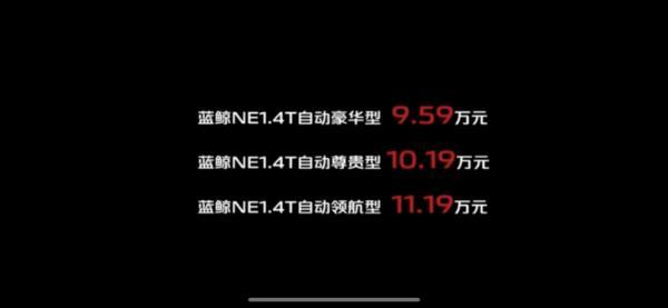 新长安CS35 PLUS正式开盘预售价格区间959-1119万元