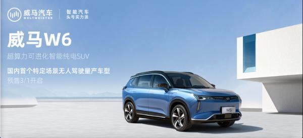 """支持""""无人驾驶!魏玛W6上海车展正式启动 最大续航620公里"""