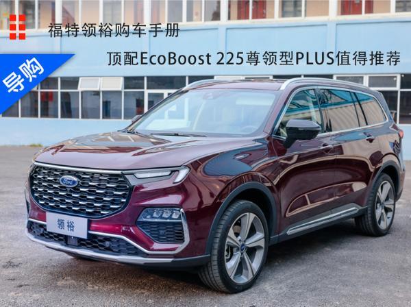 福特领先汽车手动EcoBoost 225 Premium PLUS顶级车型最受推荐