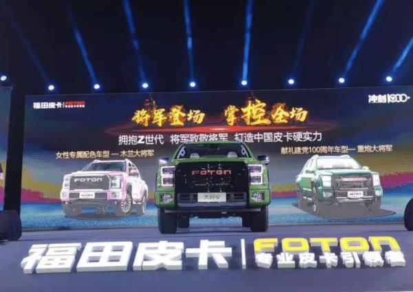 福田大将军皮卡正式上市 售11.98万起/提供两种不同货厢版本