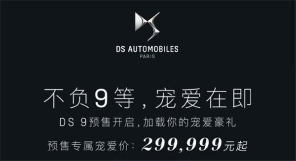 DS 9即将上市 法国奢侈品最后的固执!