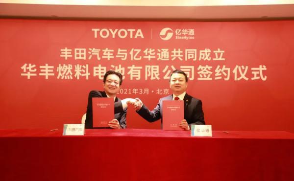 一华通与丰田成立商用车燃料电池系统公司