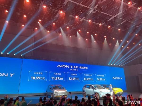 10.59万元起 广汽埃安AION Y开启预售