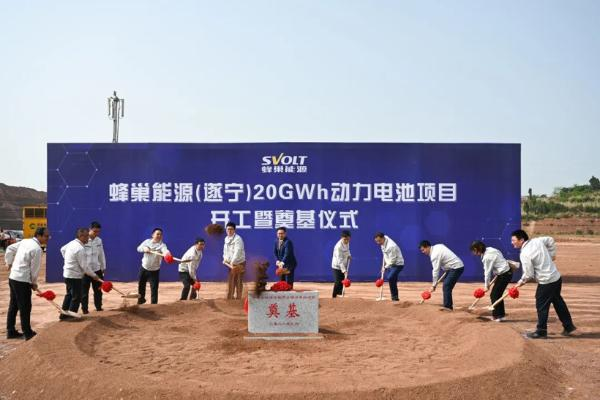 年生产能力20GWh 蜂窝能源遂宁生产基地启动