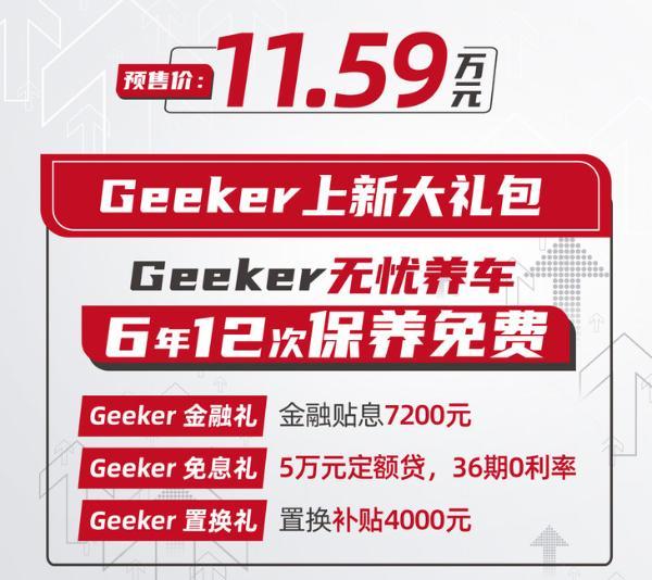 长安欧尚X7 Geeker版正式预售 预售价11.59万元/4月正式上市