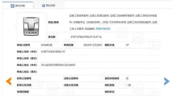 独立运营 坦克将于上海车展正式对外宣布脱离WEY品牌