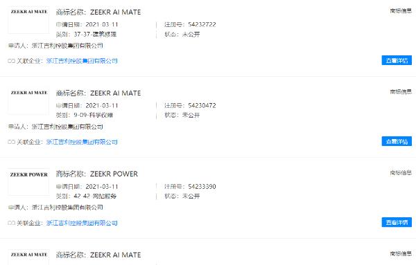 吉利版特斯拉来袭?高端电动车品牌或定名Zeeker/Zeekr