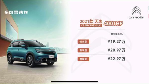 2021款雪铁龙天逸C5 AIRCROSS正式上市 售15.97-22.97万元